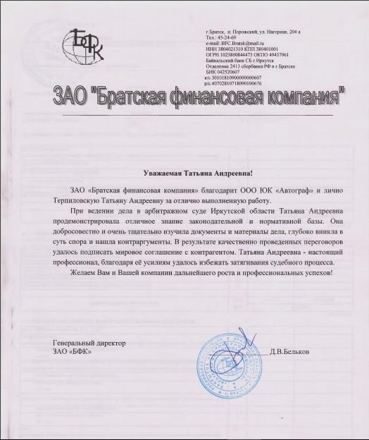 Bratskaya finansovaya kompaniya - Отзывы